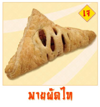 พายผัดไทย - Puff & Pie เมนูพิเศษจากครัวการบินไทย เฉพาะเทศกาลกินเจ