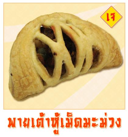 พายเต้าหู้เม็ดมะม่วง - Puff & Pie เมนูพิเศษจากครัวการบินไทย เฉพาะเทศกาลกินเจ