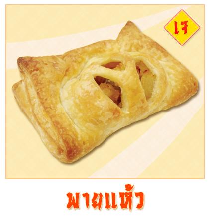 พายแห้ว - Puff & Pie เมนูพิเศษจากครัวการบินไทย เฉพาะเทศกาลกินเจ